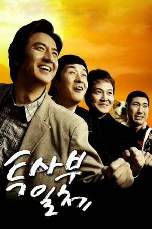 My Boss, My Teacher (2006) Subtitle Indonesia