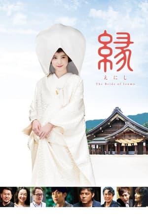 Enishi: The Bride of Izumo (2016)