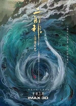 Erlang God's Deep Sea Dragon (2021)