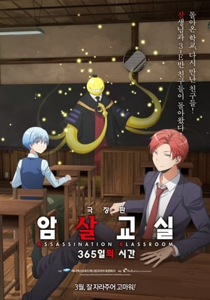 Assassination Classroom The Movie: 365 Days (2016)