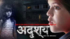Adrishya अदृश्य full movie