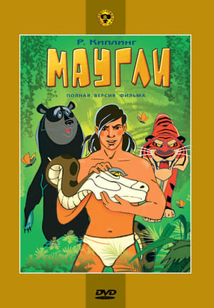 Adventures of Mowgli: The Kidnapping (1968)
