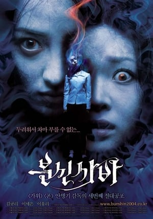 Poster Bunshinsaba: Ouija Board (2004)