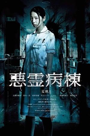 The Haunted Hospital