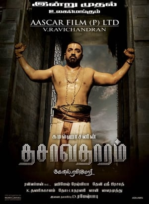 Dasavatharam (2008) is one of the best movies like Movies About 9/11 Twin Towers