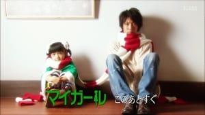 My Girl (2009)