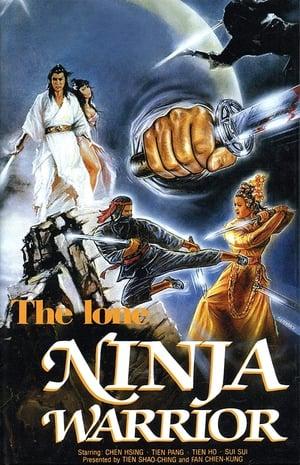 Miraculous Sword Art (1982)