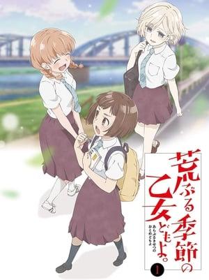 Araburu Kisetsu no Otome-domo yo.: 1 Temporada