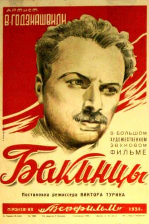 Baku's People (1938)