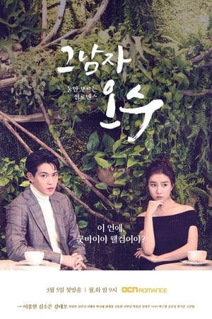 That Man Oh Soo Episode 3