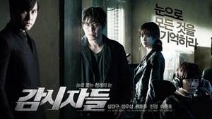 Слежка 2013 фильм смотреть онлайн