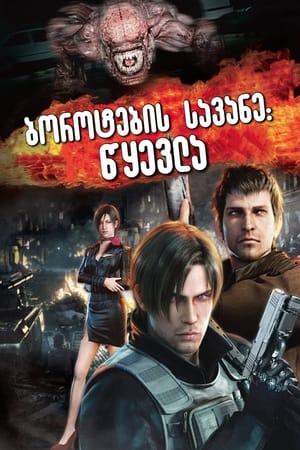 poster Resident Evil: Damnation