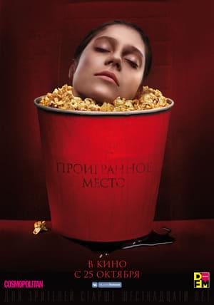Постер фильма Проигранное место