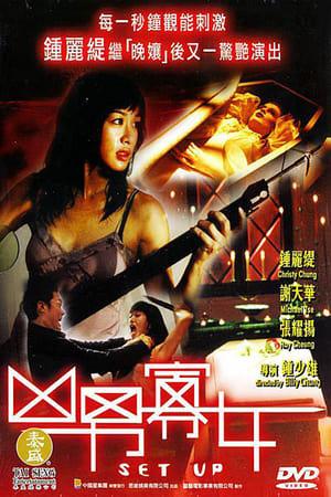 凶男寡女 (2005)