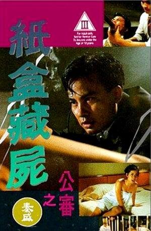 The Final Judgement (1993)