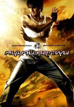The White Monkey Warrior (2008)