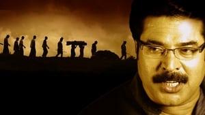 Malayalam movie from 2009: Paleri Manikyam: Oru Pathirakolapathakathinte Katha
