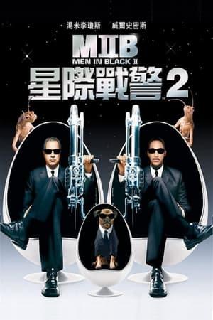 黑衣人2 (2002)
