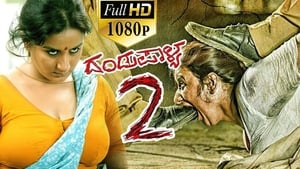 Dandupalya 2 Hindi Dubbed Full Movie Watch Online