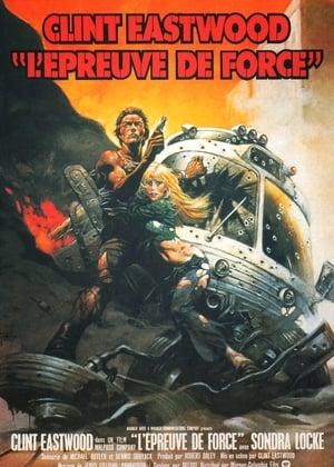 L'Épreuve de force (1977)