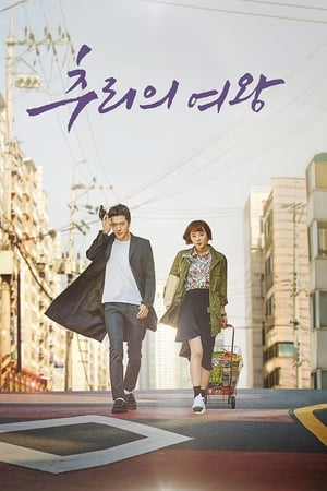 Mystery Queen (2017) Episode 6