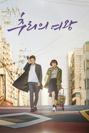 Mystery Queen (2017) Episode 8