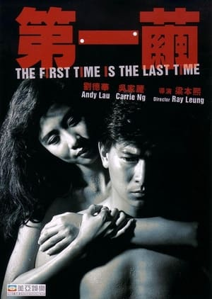 The First Time is the Last Time (1989)