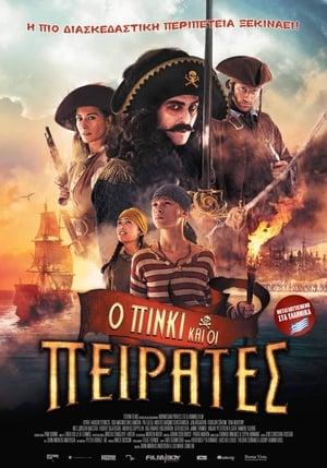 Captain Sabertooth and the Treasure of Lama Rama (2014) online ελληνικοί υπότιτλοι