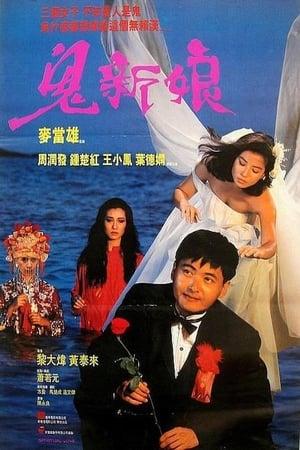 Spiritual Love (1987)