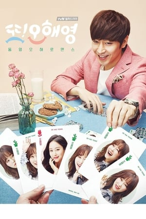 Another Miss Oh Season 1