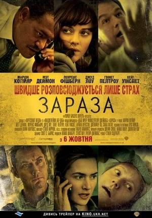Зараза (2011)