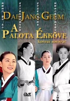 Una Joya en el Palacio / La Gran Jang Geum