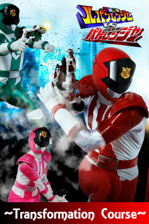Poster Keisatsu Sentai Patranger Transformation Course: Patren 1gou Secret Mission (2018)