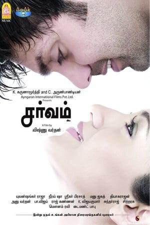 Sarvam (2009)