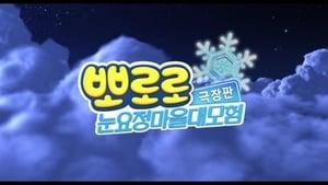 โพโรโระ เดอะมูวี่ ภาค มหัศจรรย์ดินแดนหิมะ