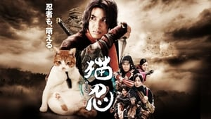 Japanese movie from 2017: Neko Ninja
