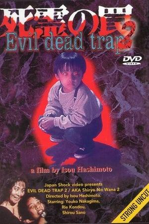 Evil Dead Trap 2: Hideki (1992)