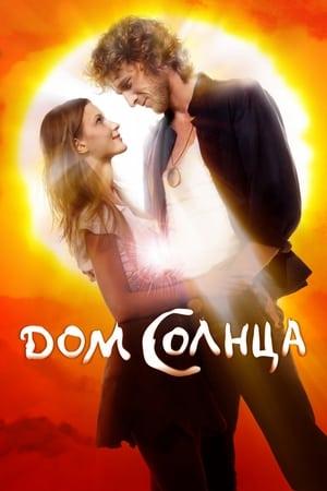 The House of Sun (2009)
