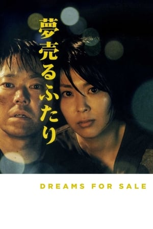 Dreams for Sale (2012)