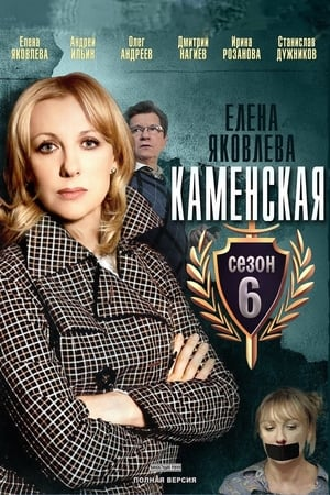 Каменская - 6