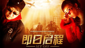 Chinese movie from 2008: Set Off