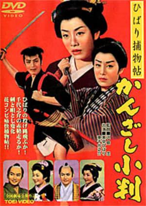 Edo Girl Detective – Hibari torimonocho: Kanzashi koban – ひばり捕物帖 かんざし小判