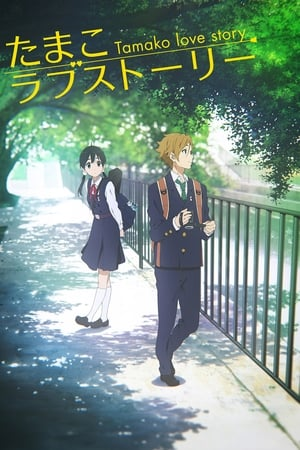 Tamako Love Story Online