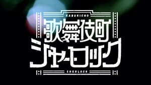 Case File nº221: Kabukicho: 1×2