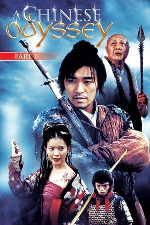 A Chinese Odyssey Part One: Pandora's Box (1995)