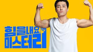 فيلم Cheer Up, Mr. Lee 2019