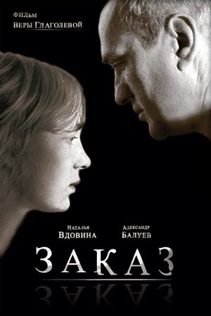 Постер фильма Заказ