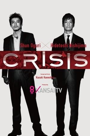 CRISIS – Special Security Squad –