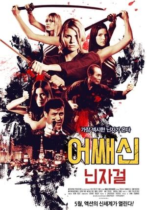 Ninja Cheerleaders (2008) Hollywood Full Movie Hindi Dubbed Watch Online Free Download HD