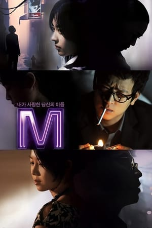 M-Kang Dong-won